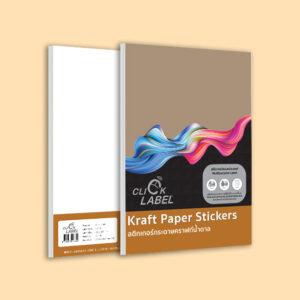 สติกเกอร์กระดาษคราฟท์